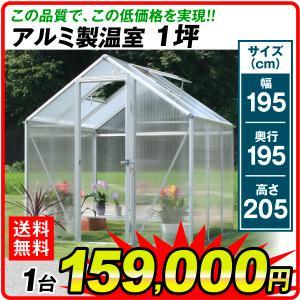 アルミ 温室 アルミ製温室 1坪 1台 幅195・奥行195・高さ205|kokkaen