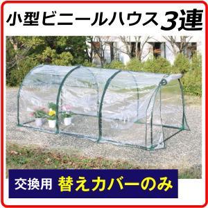 ビニール 温室 小型ビニールハウス 3連用 替カバー 1枚|kokkaen