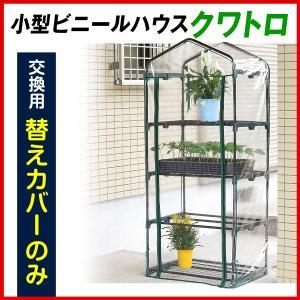 ビニールハウス 温室 小型ビニールハウス クワトロ用 替カバー 1枚|kokkaen