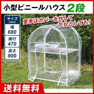 温室 ミニ温室 小型ビニールハウス 2段・白 1個 幅68・奥行47・高さ90|kokkaen