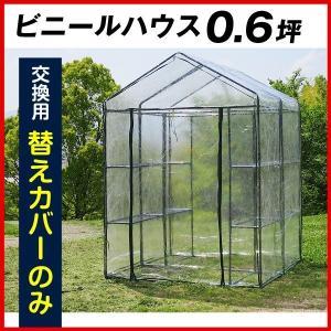 *替カバーのみ注文用* ビニールハウス 0.6坪用 替カバー 1枚 温室|kokkaen