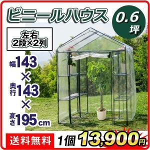小型ビニールハウス 温室 ビニールハウス 0.6坪 1個|kokkaen