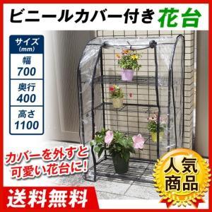 小型ビニールハウス 温室 ビニールカバー付き花台 1個|kokkaen