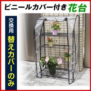 【替カバーのみ注文用】 温室 ビニールカバー付き花台用 替カバー 1枚|kokkaen