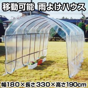 移動可能 雨よけハウス ミニカルハウス U3型 1個 《代引不可》|kokkaen