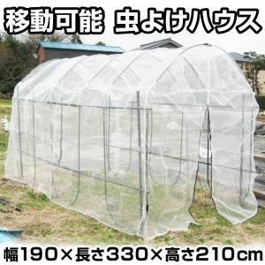 移動可能 虫よけハウス ミニカルハウス 防虫ネットセット 1個 温室 《代引不可》|kokkaen