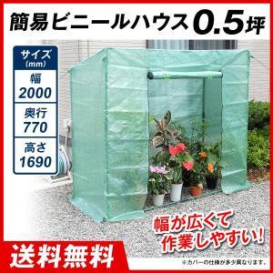 ビニールハウス 簡易グリーンハウス0.5坪 1個 温室|kokkaen