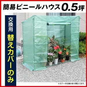 【替カバーのみ注文用】 簡易グリーンハウス 0.5坪用 替カバー  1枚 温室|kokkaen