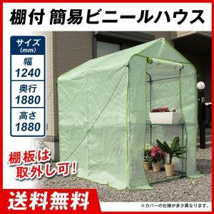 小型ビニールハウス 棚付簡易グリーンハウス 1個 温室|kokkaen