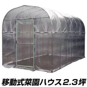 ビニールハウス 移動式菜園ハウス 2.3坪 1個 温室|kokkaen