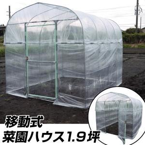 ビニールハウス 移動式菜園ハウス 1.9坪 1個 温室|kokkaen