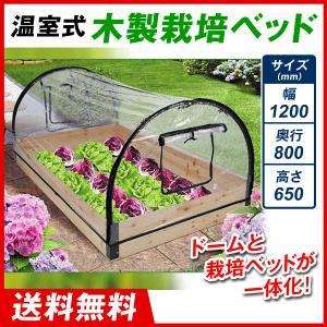 商品情報 ●木枠でできた栽培ベッドをビニールドームでカバー! ●ドームと木枠が一体化してるので、土を...