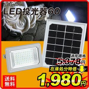 投光器 ソーラーLED投光器60 1個 LED投光器 ソーラーライト ガーデンライト LED投光機 自動点灯 防水 庭園 キャンプライト 防災グッズ|kokkaen
