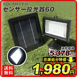 投光器 ソーラーLEDセンサー投光器60 1個 LED投光器 ソーラーライト ガーデンライト LED投光機 自動点灯 防水 庭園 キャンプライト 防災グッズ|kokkaen