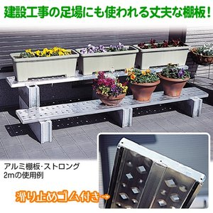 ≪代引不可≫アルミ棚板・ストロング 2m 5枚1組 幅24・厚さ3.2・長さ200|kokkaen