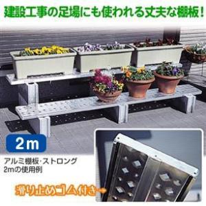 アルミ棚板ストロング2m 1枚 幅24・厚さ3.2・長さ200 ≪代引不可≫|kokkaen
