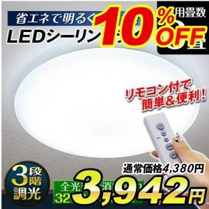 シーリング LEDシーリングライト(調光タイプ)・6畳用 1個 4380円 ⇒ 3942円 10%OFF|kokkaen