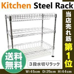 水切りラック3段 1個 幅45・奥行25・高さ44 水切りかご スチール製 クロムメッキ加工 キッチン シンク kokkaen