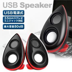 USB式 スピーカー・雫型 1組  販売開始時1490円がクリアランス価格で74%OFFの380円に 小型 パソコン コンパクト|kokkaen