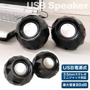 USB式 スピーカー・丸型 1組  販売開始時950円がクリアランス価格で70%OFFの280円に 小型 パソコン コンパクト|kokkaen