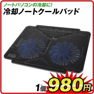 USB式 冷却ノートクールパッド 1個 通常価格1490円がクリアランス価格で54%OFFの680円に 冷却ファン クーラー 熱対策|kokkaen