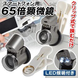 クリアランス商品 スマホ用65倍顕微鏡 1個   通常1,058円がクリアランス価格108円に|kokkaen