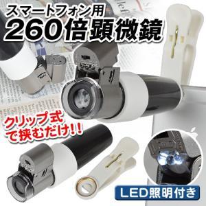 スマホ用260倍顕微鏡 1個|kokkaen