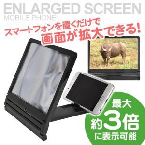 スマホ用拡大器 1個 通常1274円がクリアランス価格で85%OFFの180円に 大画面|kokkaen
