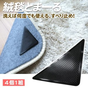 絨毯とまーる 4枚組 通常価格218円がクリアランス価格で50%OFFの108円に 滑り止め すべり ラグ カーペット|kokkaen