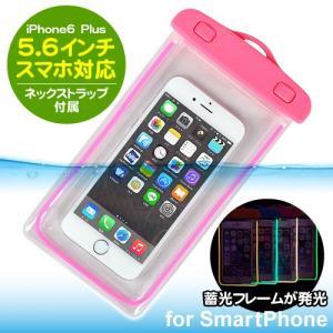 スマホ用防水ケース・桃 1個 販売開始時734円がクリアランス価格で85%OFFの108円に スマートフォン 5.6インチ|kokkaen