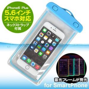 スマホ用防水ケース・青 1個 販売開始時734円がクリアランス価格で85%OFFの108円に スマートフォン 5.6インチ|kokkaen