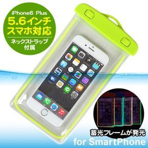 スマホ用防水ケース・緑 1個 販売開始時734円がクリアランス価格で85%OFFの108円に スマートフォン 5.6インチ|kokkaen