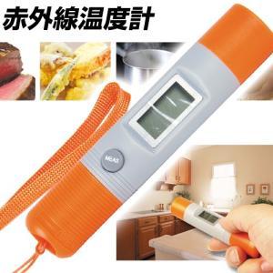 赤外線温度計 1個 通常2138円がクリアランス価格で54%OFFの980円に|kokkaen