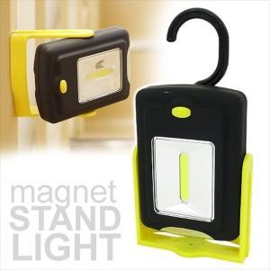 ライト マグネットスタンドライト 1個|kokkaen