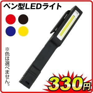 ライト ペン型LEDライト 1個 国華園|kokkaen