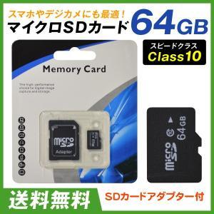 マイクロSDカード ≪代引不可≫ マイクロSDXCカード 64GB class10 1個|kokkaen