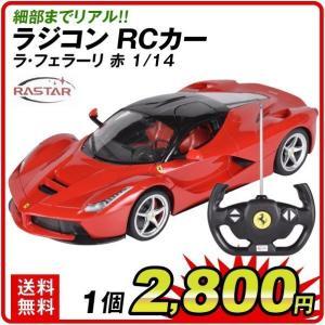 RCカー ラスター ラ・フェラーリ 赤 1個 1/14スケール ラジコン|kokkaen