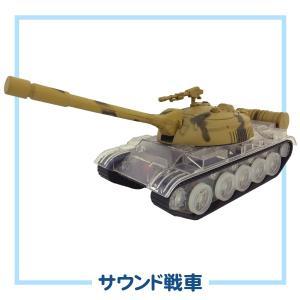 サウンド戦車 1個|kokkaen