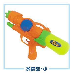 水鉄砲・小 1個 kokkaen