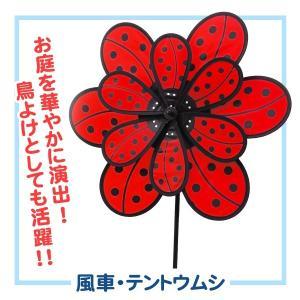 風車・テントウムシ 1個|kokkaen