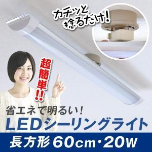 LEDシーリングライト 長方形タイプ(60cm・20W) 1個|kokkaen