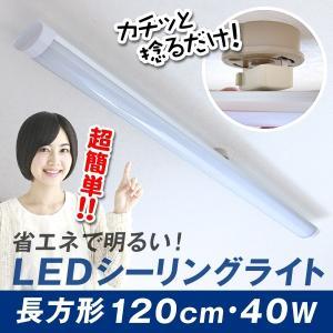 LEDシーリングライト 長方形タイプ(120cm・40W) 1個|kokkaen
