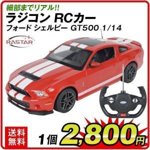 RCカー ラスター フォード シェルビーGT500 1個 1/14スケール ラジコン|kokkaen