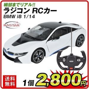 RCカー ラスター BMW i8 1個 1/14スケール ラジコン|kokkaen