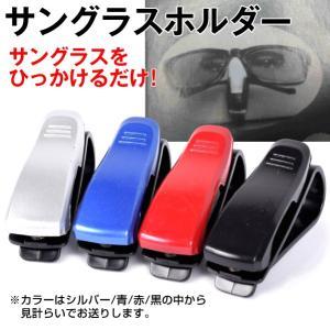 サングラスホルダー (カラー:青/銀/黒/赤 見計い) 2個組 通常価格518円がクリアランス価格で79%OFFの108円に メガネクリップ 車載ホルダー kokkaen