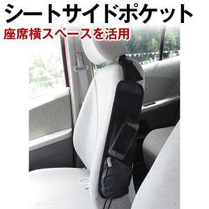 車用シートサイドポケット 2個組 通常価格734円がクリアランス価格で85%OFFの108円に メッシュ 収納ポケット|kokkaen