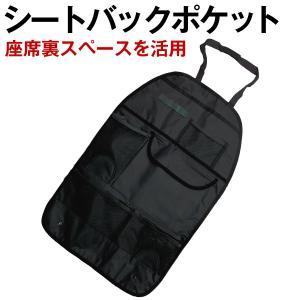 車用シートバックポケット 1個 通常価格950円がクリアランス価格で88%OFFの108円に 収納ポケット 後部座席 多機能 kokkaen