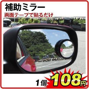 貼るだけ補助ミラー 2個組 通常価格302円がクリアランス価格で64%OFFの108円に サイド 事故 防止 視覚|kokkaen