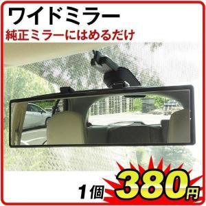 車用ワイドミラー 1個 通常価格842円がクリアランス価格で54%OFFの380円に ルームミラー 事故防止 kokkaen