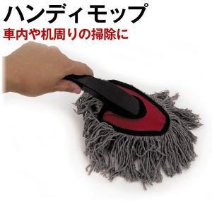 ハンディモップ 1個 通常価格302円がクリアランス価格で64%OFFの108円に 埃 清掃 掃除 カー用品|kokkaen